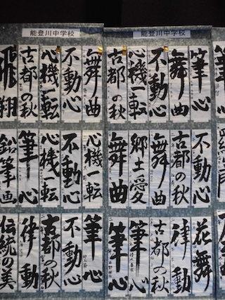 能登川中学校の中学2年生の書道の作品.jpg