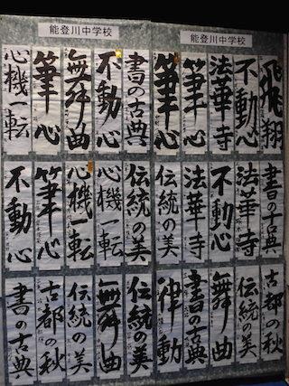 能登川中学校の中学3年生の書道の作品.jpg