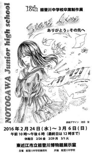 能登川中学校の卒業制作展覧会