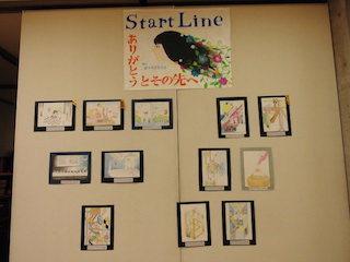 能登川中学校の卒業生の美術作品.jpg