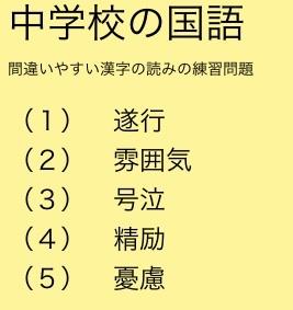 能登川中学校の国語のテスト問題.jpg