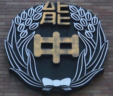 能登川中学校の校章.jpg