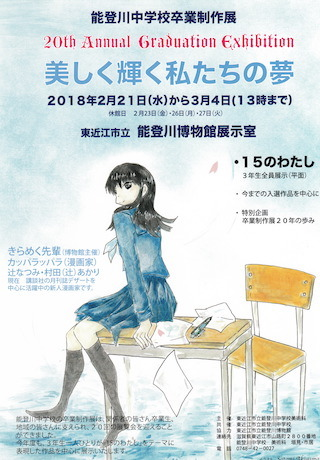 能登川中学校の第20回卒業制作展.jpg
