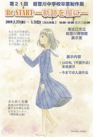 能登川中学校の第21回卒業制作展.jpg