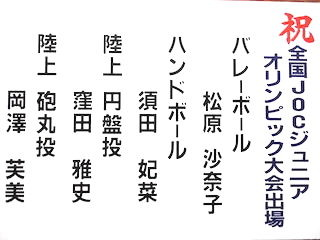 能登川中学校の部活動.jpg