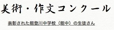 能登川中学校(能中)の生徒.jpg