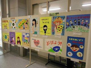 能登川中学生あいさつ運動啓発ポスター