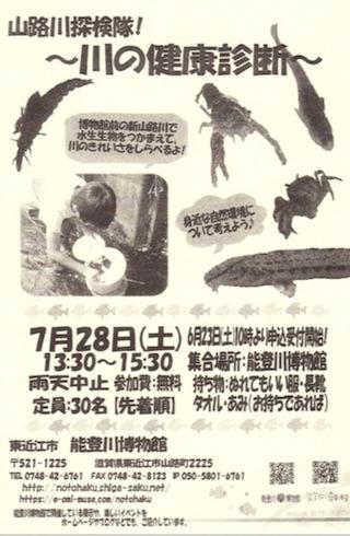 能登川博物館の小学生向けイベント.jpg