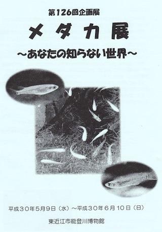能登川博物館の展示イベント.jpg