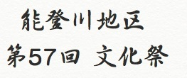 能登川地区の第57回の文化祭.jpg