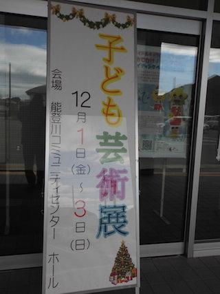 能登川地区子ども芸術展.jpg