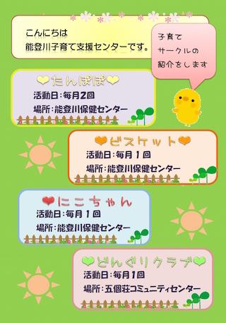 能登川子育て支援センターのママさんサークル.jpg