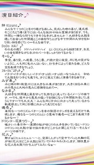 能登川水車太鼓(打流々(うるる)ピュ愛.jpg
