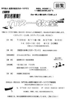 能登川総合スポーツクラブ カヌー教室(第11回東近江カヌースプリント教室).jpg