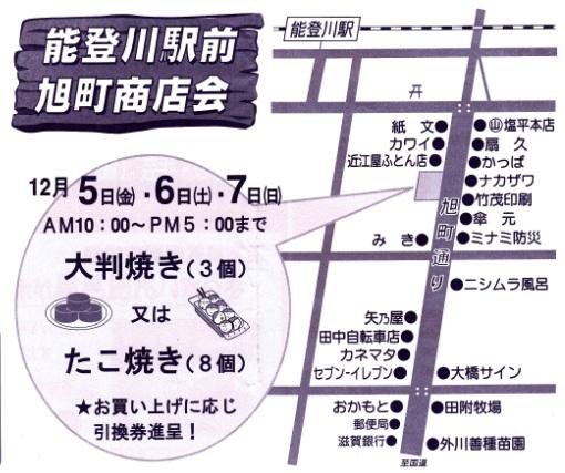 能登川駅前旭町商店街の広告チラシ.jpg