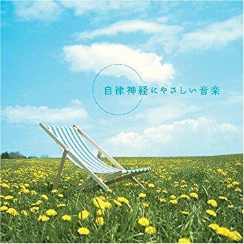 自律神経にやさしい音楽.jpg
