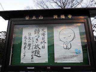 興福寺の除夜の鐘つきが無料でできるお寺.jpg