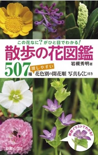 花図鑑.jpg