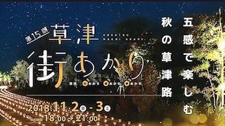 草津街あかり2018.jpg
