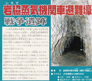 蒸気機関車の避難壕(日本の太平洋戦争遺跡).jpg
