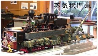 蒸気機関車の鉄道模型と鉄道写真.jpg