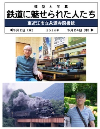 蒸気機関車の鉄道模型や鉄道写真の企画展示.jpg