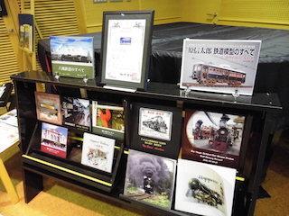 蒸気機関車の鉄道雑誌.jpg