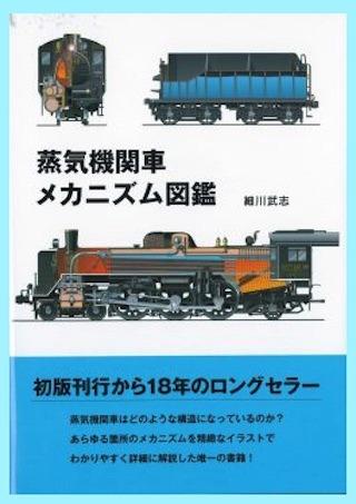 蒸気機関車メカニズム図鑑.jpg