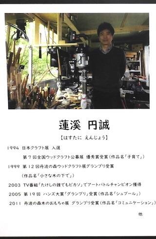 蓮渓円誠(はすたにえんじょう).jpg