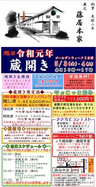 藤居本家(きき当てコンテスト,甘酒の無料配布,日本酒の試飲).jpg