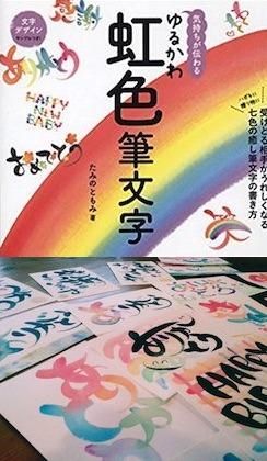 虹色筆文字.jpg