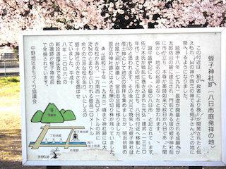 蛭子神社跡は八日市庭の発祥の地.jpg