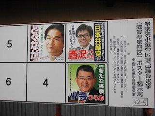 衆議院議員総選挙ポスターの候補者の氏名(名前).jpg
