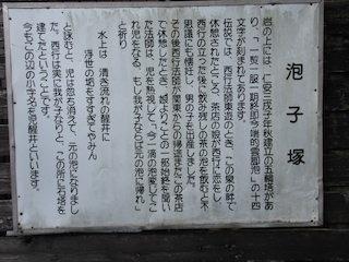 西行法師の伝説の場所「泡子塚」.jpg