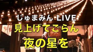 見上げてごらん夜の星を(女性3人組ユニット「じゅまみん」ライブ).jpg