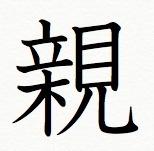 親という漢字は、「木の上に立って見る」と書く.jpg