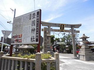 豊国神社(ほうこくじんじゃ).jpg