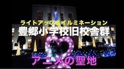 豊郷小学校旧校舎群(旧豊郷小学校).jpg
