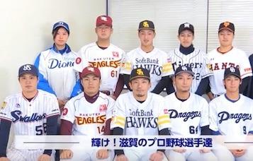 輝け滋賀のプロ野球選手たち.jpg