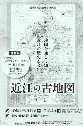 近江の古地図や古文書の無料の展示イベント.jpg