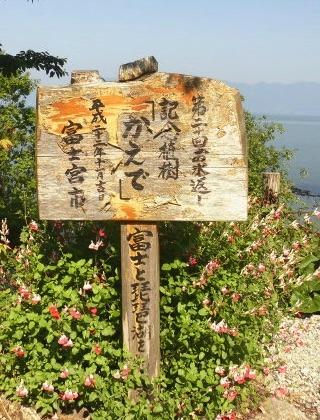 近江八幡市と富士宮市は夫婦都市.jpg