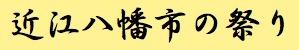 近江八幡市の祭り.jpg