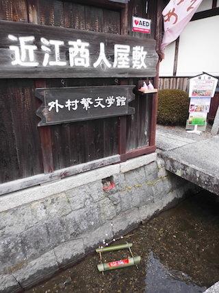 近江商人屋敷の外村繁邸.jpg