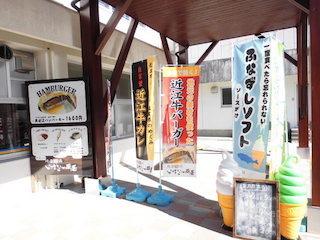 近江牛バーガーと鮒寿司ソフトクリーム