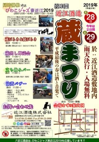 近江酒造蔵まつり(鏡びらき、振る舞い酒、蔵見学、新酒の試飲).jpg