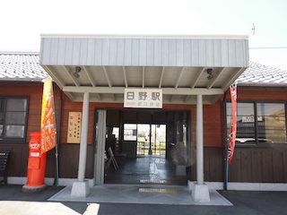 近江鉄道日野駅.jpg