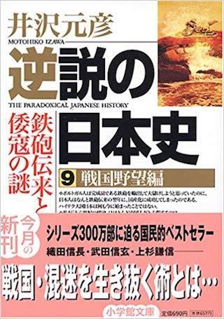 逆説の日本史9戦国野望編の鉄砲伝来と倭寇の謎.jpg