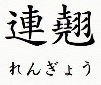 連翹(れんぎょう)難読漢字.jpg
