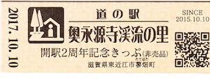 道の駅の記念きっぷコレクション.jpg
