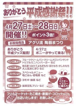 道の駅アグリの郷栗東ありがとう平成感謝祭.jpg